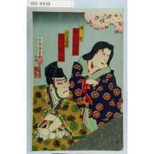 香朝楼: 「綱手 中村福助」「城苦労資国 市川猿蔵」 - Waseda University Theatre Museum
