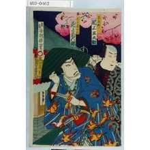 香朝楼: 「茶屋廻り 尾上丑之助」「名古屋山三 尾上菊五郎」 - Waseda University Theatre Museum