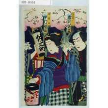 香朝楼: 「茶屋廻り 市川英造」「茶屋女 中村福助」 - Waseda University Theatre Museum