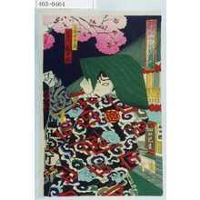 香朝楼: 「歌舞伎座新狂言 仲の町鞘当の場」「不破伴左衛門 市川団十郎」 - Waseda University Theatre Museum