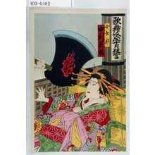 香朝楼: 「歌舞伎座十月狂言」「小女郎 中村芝翫」 - Waseda University Theatre Museum