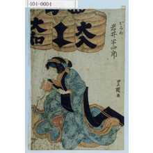 歌川豊国: 「おみわ 岩井半四郎」 - 演劇博物館デジタル