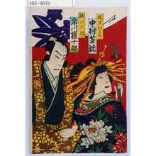Morikawa Chikashige: 「遊君あこや 中村芝翫」「榛沢六郎 市川権十郎」 - Waseda University Theatre Museum