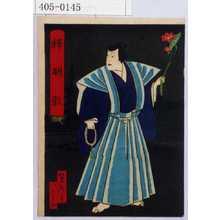 Utagawa Yoshitaki: 「釈明教 明治六年酉八月廿日往生 俗名尾上卯三郎 行年十九才」 - Waseda University Theatre Museum