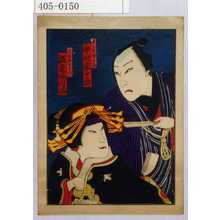 礼山: 「平の屋徳兵衛 中村宗十郎」「天満屋おはつ 坂東あづま」 - Waseda University Theatre Museum