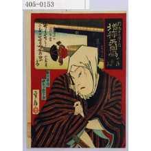 Kano Shugen Sadanobu: 「劇場十二月之内 十月 増補天網島 亥の子」「紙屋治兵衛 中むら宗十郎」 - Waseda University Theatre Museum
