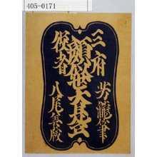 Utagawa Yoshitaki: 「三府役者顔似世大見立」 - Waseda University Theatre Museum