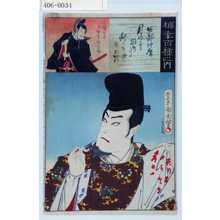 Toyohara Kunichika: 「梅幸百種之内」 - Waseda University Theatre Museum