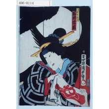 Utagawa Kunisada II: 「若い者おだい 岩井紫若」 - Waseda University Theatre Museum