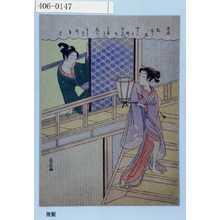 Suzuki Harunobu: - Waseda University Theatre Museum