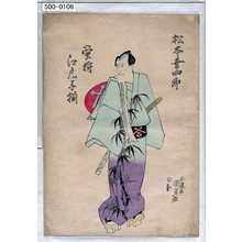 Utagawa Kunisada: 「蛍狩江戸ッ子揃」「松本幸四郎」 - Waseda University Theatre Museum
