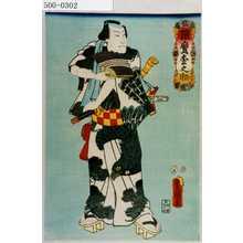 Utagawa Kunisada: 「隈鷹松之助」 - Waseda University Theatre Museum