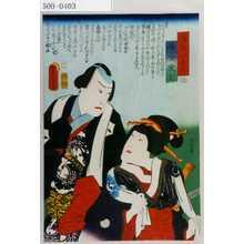 Utagawa Kunisada: 「濡燕小さん」「雁金文七」 - Waseda University Theatre Museum