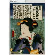 Utagawa Kunisada: 「梅暦 見立八勝人」「女達若水のおくめ」 - Waseda University Theatre Museum
