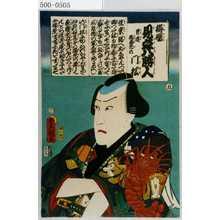 Utagawa Kunisada: 「梅暦 見立八勝人」「男達飾海老の門松」 - Waseda University Theatre Museum