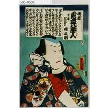 歌川国貞: 「梅暦 見立八勝人」「男達千鳥懸の毬之助」 - 演劇博物館デジタル