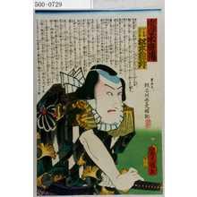 Utagawa Kunisada: 「近世水滸伝」「金看板伽羅五郎 松本錦升」 - Waseda University Theatre Museum