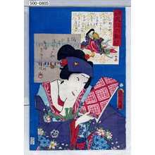 Toyohara Kunichika: 「花揃 見立六歌仙」「小野小町」「沢村曙山」 - Waseda University Theatre Museum