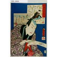 Toyohara Kunichika: 「花揃 見立六歌仙」「文屋康秀」「沢村訥升」 - Waseda University Theatre Museum