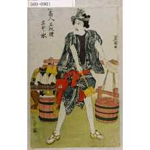 Utagawa Toyokuni I: 「諸商人五枚続」「三升水」 - Waseda University Theatre Museum