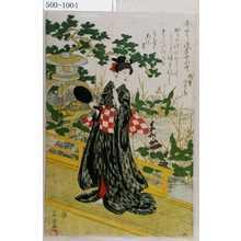 Utagawa Toyokuni I: 「今やう役者七小町 関寺小まち」 - Waseda University Theatre Museum