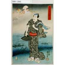 Utagawa Kuniyoshi: 「今様七小町 雨乞」 - Waseda University Theatre Museum