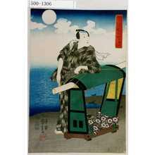 Utagawa Kuniyoshi: 「今様七小町 かよひ」 - Waseda University Theatre Museum