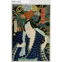 Toyohara Kunichika: 「久須玉の福」 - Waseda University Theatre Museum
