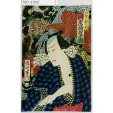 Toyohara Kunichika: 「のぼり鯉の滝 河原崎権十郎」 - Waseda University Theatre Museum
