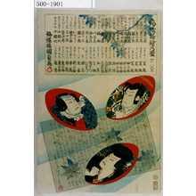 Utagawa Kunisada II: 「俳優蒔絵乃盃 四十八枚重」 - Waseda University Theatre Museum