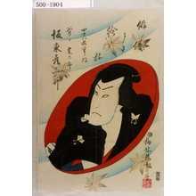 Utagawa Kunisada II: 「俳優まき絵の杯 四十八枚重ノ内」「斧ノ定九郎 坂東彦三郎」 - Waseda University Theatre Museum