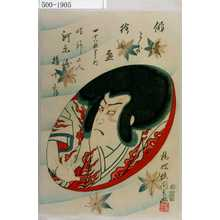 Utagawa Kunisada II: 「俳優まき絵の盃 四十八枚重ノ内」「鳴神上人 河原崎権十郎」 - Waseda University Theatre Museum