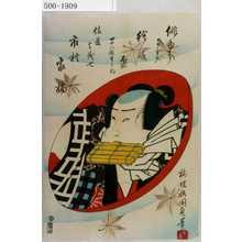Utagawa Kunisada II: 「俳ゆうまき絵の盃 四十八枚重之内」「佐藤与茂七 市村家橘」 - Waseda University Theatre Museum