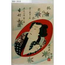 Utagawa Kunisada II: 「俳優蒔絵の杯 四十八枚重之内」「弁天小僧菊之助 市村家橘」 - Waseda University Theatre Museum