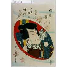 Utagawa Kunisada II: 「俳優まき絵の杯 四十八枚重のうち」「天竺徳兵衛 市村羽左衛門」 - Waseda University Theatre Museum