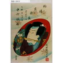 Utagawa Kunisada II: 「俳優蒔絵盃 四十八枚ノ内」「犬塚信乃戌孝 中村福助」 - Waseda University Theatre Museum