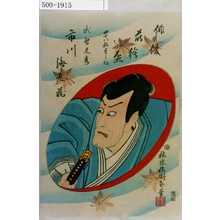 Utagawa Kunisada II: 「俳優蒔絵盃 四十八枚重之内」「武智光秀 市川海老蔵」 - Waseda University Theatre Museum