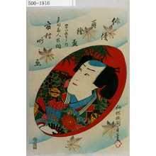 Utagawa Kunisada II: 「俳優蒔絵盃 四十八枚重ノ内」「多田蔵人行綱 市村竹之丞」 - Waseda University Theatre Museum
