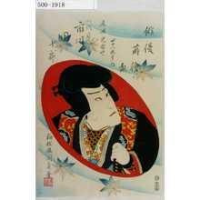 Utagawa Kunisada II: 「俳優蒔絵盃 四十八枚重ノ内」「尾形児雷也 八代目市川団十郎」 - Waseda University Theatre Museum