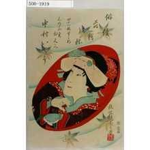 Utagawa Kunisada II: 「俳優蒔絵の杯 四十八枚重之内」「しのふ売おくみ 中村いてう」 - Waseda University Theatre Museum