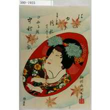 Utagawa Kunisada II: 「はいゆうまき絵の盃 四十八枚重ノ内」「白拍子桜子 中村芝翫」 - Waseda University Theatre Museum