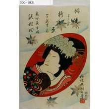 Utagawa Kunisada II: 「俳優まき絵の盃 四十八枚重之内」「息女薄雪姫 沢村田之助」 - Waseda University Theatre Museum