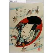 Utagawa Kunisada II: 「俳優蒔絵盃 四十八枚重ノうち」「小野ノ道風 助高屋高助」 - Waseda University Theatre Museum