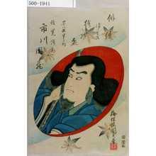 Utagawa Kunisada II: 「俳優まき絵の盃 四十八枚重之内」「俊寛僧都 市川団蔵」 - Waseda University Theatre Museum