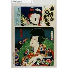 Toyohara Kunichika: 「み立いろはあわせ」「日本駄右衛門」 - Waseda University Theatre Museum