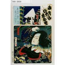 Toyohara Kunichika: 「み立いろはあわせ」「船頭松右衛門」 - Waseda University Theatre Museum