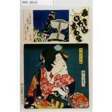 Toyohara Kunichika: 「み立いろはあわせ」「名婦おかね」 - Waseda University Theatre Museum