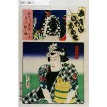 Toyohara Kunichika: 「み立いろはあわせ」「鮓屋ノ権太」 - Waseda University Theatre Museum
