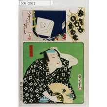 Toyohara Kunichika: 「み立いろはあわせ」「百尺ノ鍋八」 - Waseda University Theatre Museum