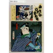 Toyohara Kunichika: 「み立いろはあわせ」「千崎弥五郎」 - Waseda University Theatre Museum